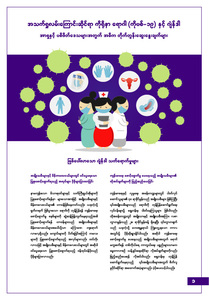 Covid   19   a4 briefing paper   myanmar   cover 01